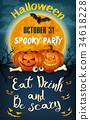Halloween party vector poster for holiday night 34618228