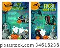 Halloween holiday ghost scary party posters 34618238