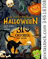 Halloween party vector monster night poster 34618308