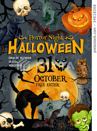 Halloween party vector monster night poster 34618308