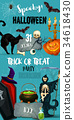 halloween party poster 34618430