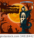 Halloween holiday death vector horror poster 34618442