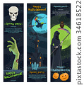 Halloween horror night banner, spooky party design 34618522