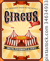 Vintage Grand Circus Poster With Marquee 34634933