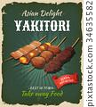 日式烤鸡串 烤肉叉子 日本 34635582