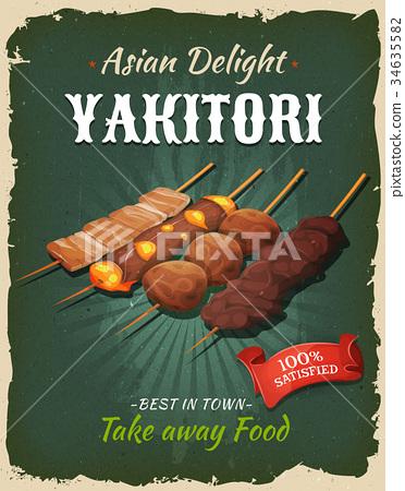Retro Japanese Yakitori Skewers Poster 34635582