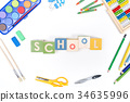 School supplies on white background 34635996