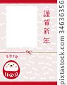 新年賀卡 賀年片 狗年 34636356
