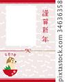 新年賀卡 賀年片 狗年 34636358