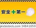 Safety first panel helmet motto 34641650