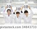 과학자, 동료, 젊은남자 34643733