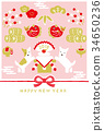 new, year's, card 34650236