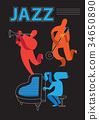 爵士乐 音乐 节日 34650890
