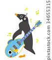吉他 音樂 樂譜 34655315
