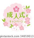 coming-of-age celebration, title, logo 34659013