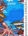 海鲜 鱼 海报 34662851