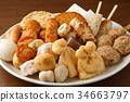奥登的食品成分 34663797