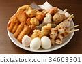 奥登的食品成分 34663801