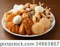 奥登的食品成分 34663807