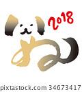 สุนัข,สุนัช,การคัดลายมือ 34673417