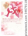 狗年 樱花 樱桃树 34679118