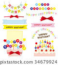 벡터, happy birthday, 세트 34679924
