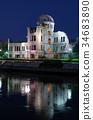 ทิวทัศน์ยามค่ำคืนของ Atomic Bomb Dome 34683890