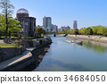 atomic bomb dome, world heritage, world's cultural heritage 34684050
