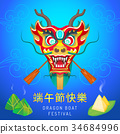 vector chinese dragon boat festival. 34684996
