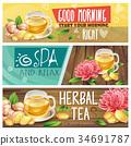 Relaxing morning herbal tea vector banners set 34691787