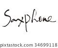 書法作品 字符 人物 34699118