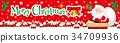 圣诞节 耶诞 圣诞 34709936