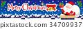圣诞节 耶诞 圣诞 34709937