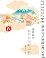 富士山 新年贺卡 贺年片 34712112