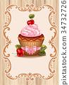 紙杯蛋糕 蛋糕 麵包房 34732726