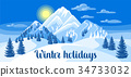 Winter landscape with snowy mountains and fir 34733032