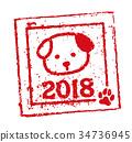 狗例證新年卡片郵票郵票 34736945