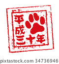 狗腳印新年卡片郵票 34736946