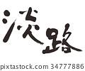 Awaji brush character 34777886