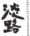 Awaji brush character 34777887