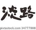 Awaji brush character 34777888