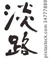Awaji brush character 34777889