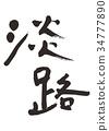 Awaji brush character 34777890