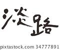 Awaji brush character 34777891