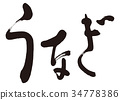 うなぎ 筆文字 34778386