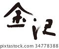 kanazawa, calligraphy writing, character 34778388