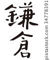 kamakura, calligraphy writing, characters 34778391