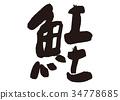 三文魚 鮭魚 書法作品 34778685