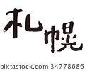 sapporo, calligraphy writing, character 34778686