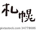 札幌 书法作品 字符 34778686